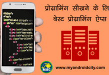 best-coding-apps-for-android