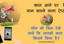 call aane par naam batane wala apps