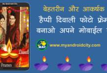 diwali-photo-frame-app-download