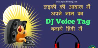 dj-voice-name-tag-girl-hindi