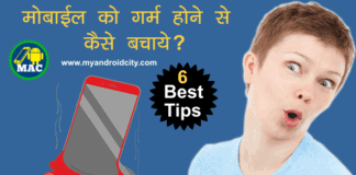 mobile-heating-problem-solution-in-hindi