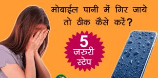 mobile-phone-pani-me-gir-jaye-to-kaise-thik-hoga