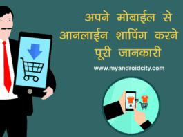 mobile-se-online-shopping-kaise-kare