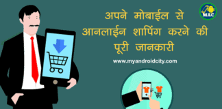 mobile-se-online-shopping-kaise-kare