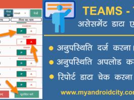 teams-t-app-attendance-entry-upload