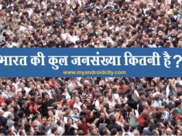 bharat-ki-kul-jansankhya-kitni-hai