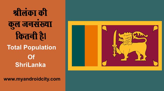 shrilanka-ki-jansankhya