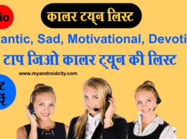 Best-Jio-Tune-Hindi