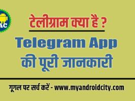 telegram-app-information-hindi