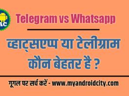 telegram-vs-whatsapp-in-hindi