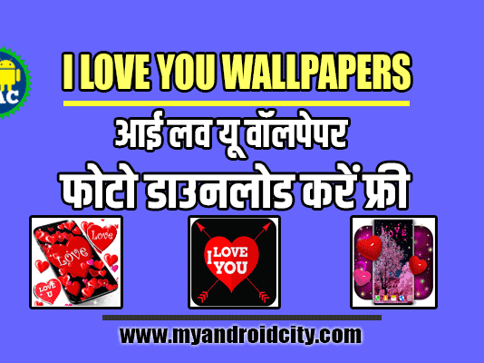 i-love-you-wallpaper-download
