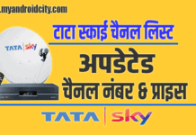 tata-sky-channel-list-updated-number-pdf-download
