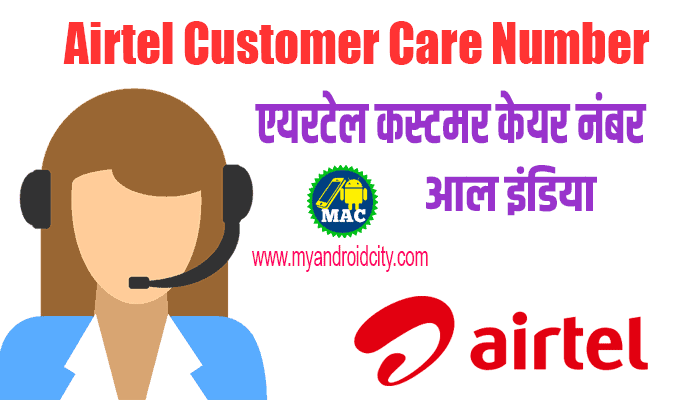airtel-customer-care-number-all-india