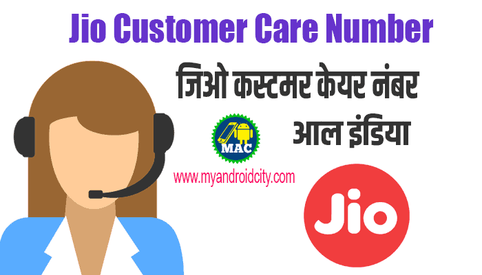 jio-customer-care-number-all-india