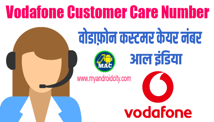 vodafone-customer-care-number-all-india