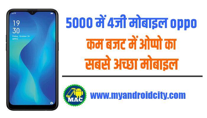 5000-में-4जी-मोबाइल-OPPO