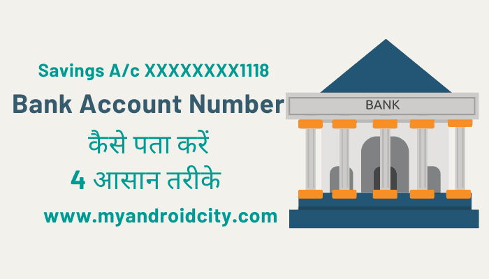 bank-account-number-kaise-pata-kare