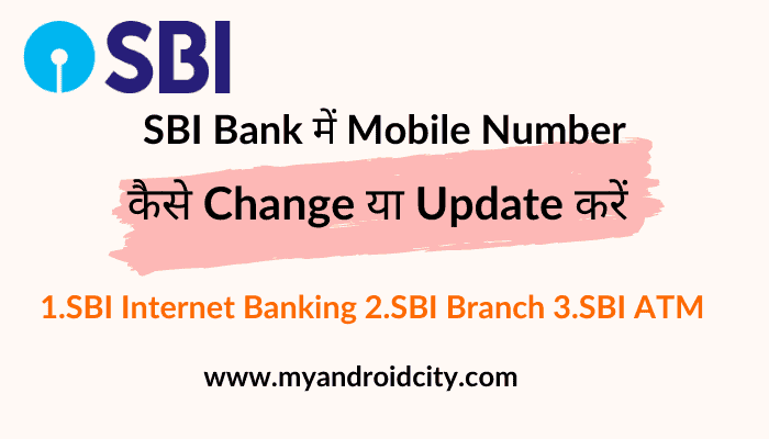 change-mobile-number-in-sbi-bank