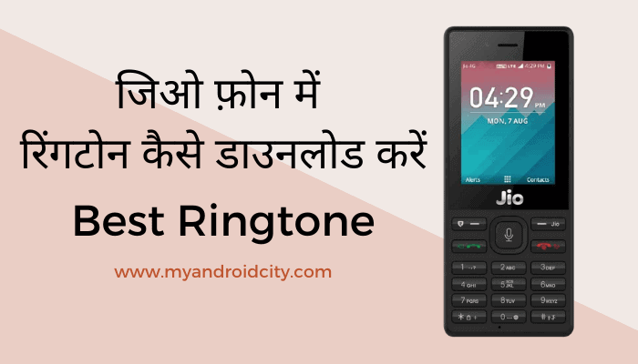jio-phone-me-ringtone-kaise-download-kare