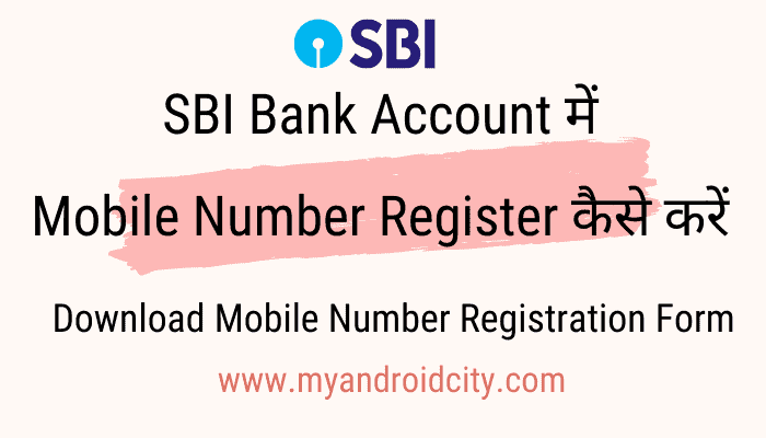 register-mobile-number-in-sbi-bank-account