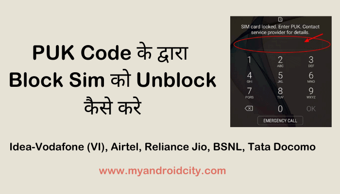 unblock-block-sim-using-puk-code