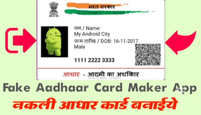 fake-nakli-farji-aadhar-card-kaise-banaye
