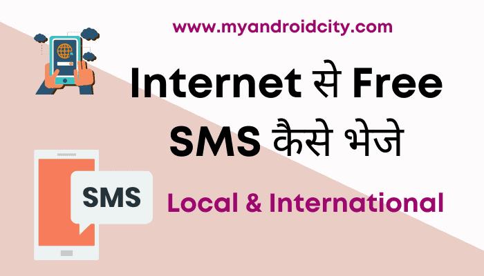 internet-se-free-sms-kaise-bheje
