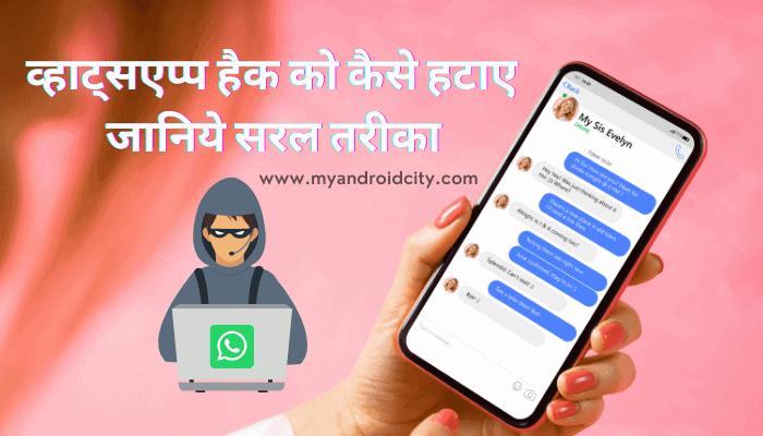 whatsapp-hack-ko-kaise-hataye