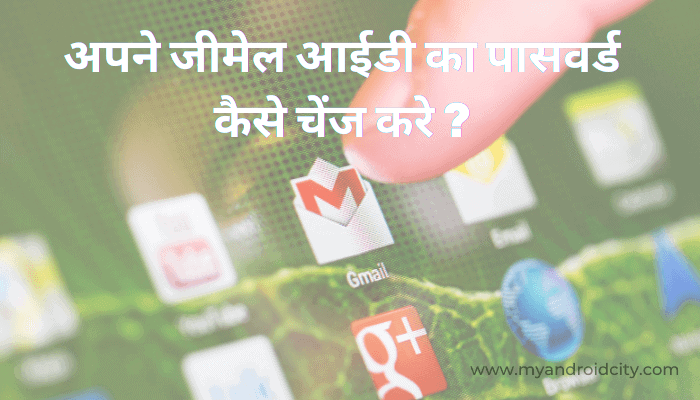 gmail-id-ka-password-kaise-change-kare