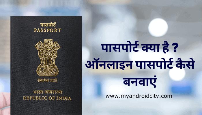 passport-kya-hai