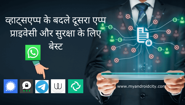 whatsapp-ke-badle-dusra-app
