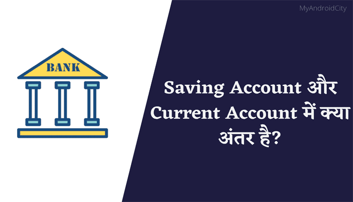 Saving-Account-Current-Accountme-antar