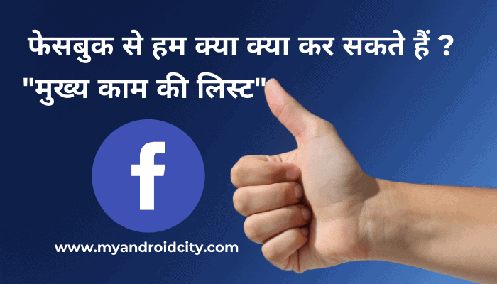 what-we-can-do-on-facebook