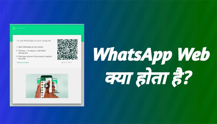 whatsapp-web-ka-matlab-kya-hota-hai