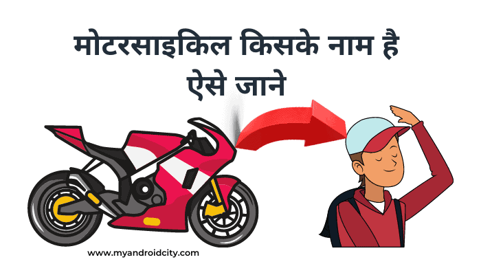 motorcycle-kiske-naam-par-hai