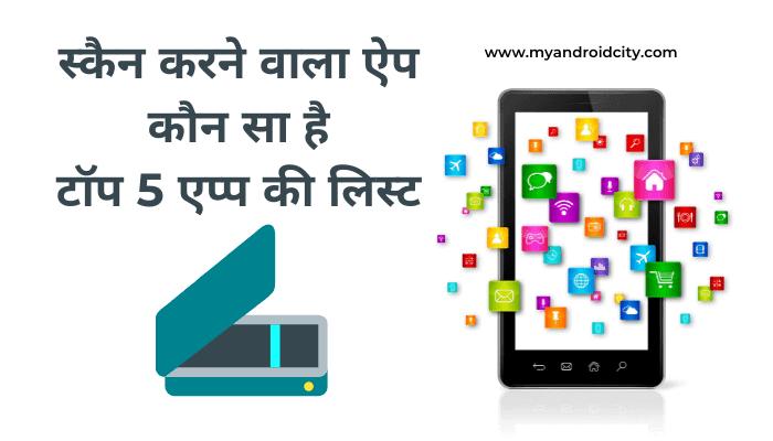 scan-karne-wala-app