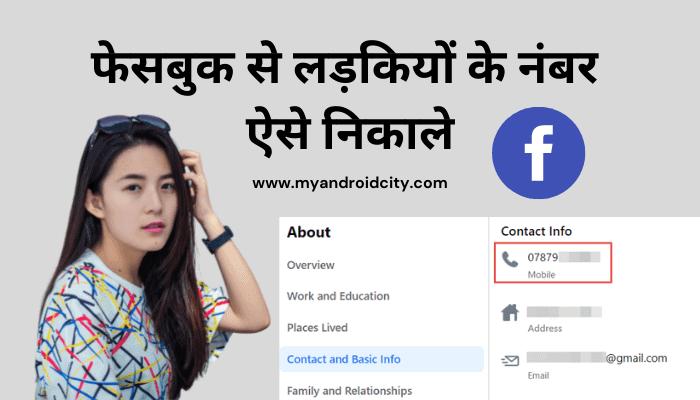 Facebook-se-number-nikale-ladki