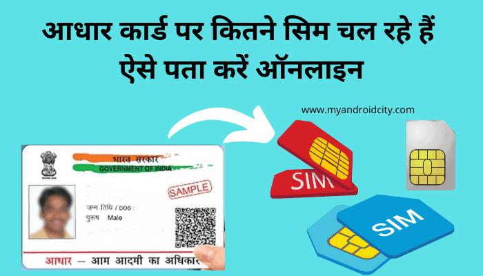 aadhar-card-par-kitne-sim-hai